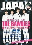 ROCKIN'ON JAPAN (ロッキング・オン・ジャパン) 2011年 07月号 [雑誌]