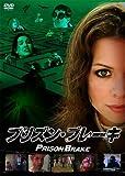 プリズン・ブレーキ [DVD]