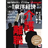 Amazon.co.jp: 週刊東洋経済 2015年11/21号 [雑誌] eBook: 週刊東洋経済編集部: Kindleストア