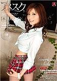 アメスク 07 [DVD]