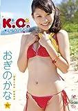 K.O.しちゃうぞ!/おぎのかな [DVD]