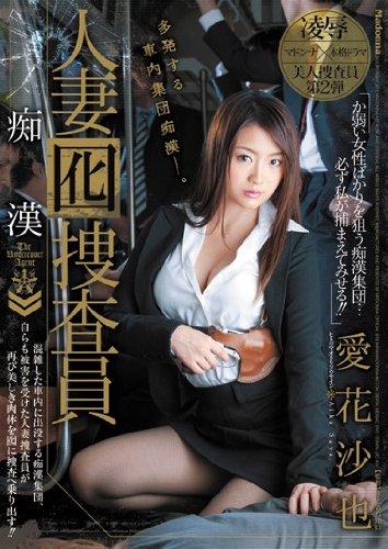 痴漢 人妻囮捜査員 愛花沙也 マドンナ [DVD]