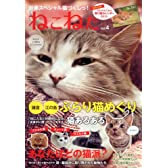 ねこねた vol.4【特別付録】 2013年 眠り猫カレンダー