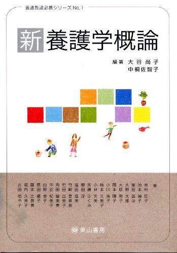 新養護学概論 (養護教諭必携シリーズ No.1)