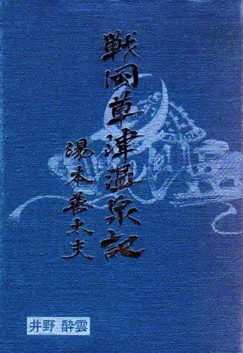 戦国草津温泉記 湯本善太夫