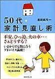 50代・家計見直し術