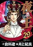 夜王(yaoh) 29 (ヤングジャンプコミックス)