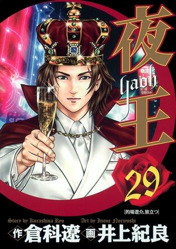 夜王 29 (ヤングジャンプコミックス)