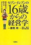 セブン‐イレブンの16歳からの経営学 (宝島社文庫 604)