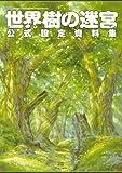 世界樹の迷宮 公式設定資料集