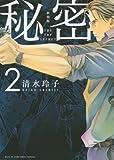 新装版 秘密 THE TOP SECRET 2 (花とゆめコミックス)