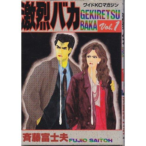 激烈バカ 1 (マガジンワイドコミックス)