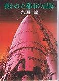 喪われた都市の記録 (ハヤカワ文庫 JA (74))