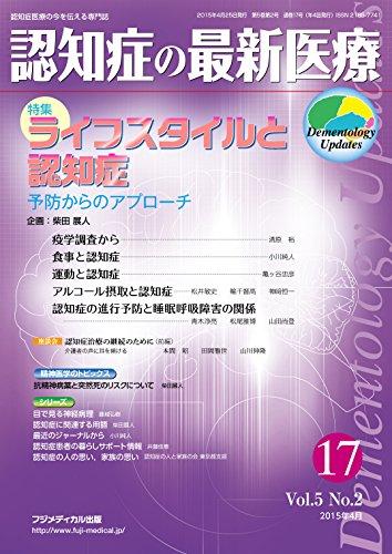認知症の最新医療 Vol.5 No.2