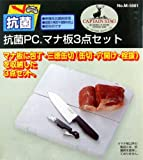 【CAPTAIN STAG】抗菌PC.マナ板3点セット(M-5561)