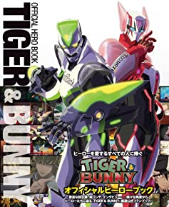TIGER & BUNNY オフィシャルヒーローブック