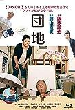 団地 [Blu-ray]