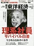 週刊東洋経済 2016年4/30-5/7合併号 [雑誌](理系社員サバイバル白書)