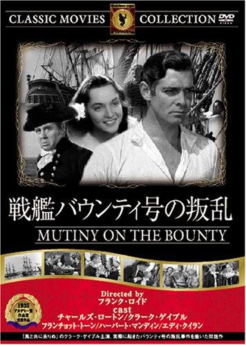 戦艦バウンティン号の叛乱 [DVD] FRT-092