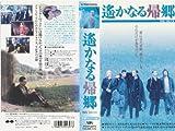 遙かなる帰郷【字幕版】 [VHS]北野義則ヨーロッパ映画ソムリエのベスト1998