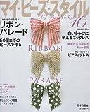 マイ・ビーズ・スタイル 16 糸編みで作るリボン・アクセサリー (にちぶんMOOK)