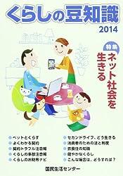 くらしの豆知識〈2014〉