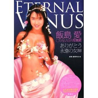 飯島愛OTAKARA写真館―ありがとう永遠の女神 (Rokusaisha's photo book series)