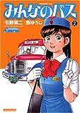 みんなのバス(2) (マンサンコミックス)