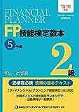 '15?'16年版 FP技能検定教本2級5分冊年金・社会保険