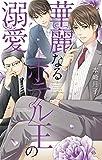 コミックス / 本崎 月子 のシリーズ情報を見る