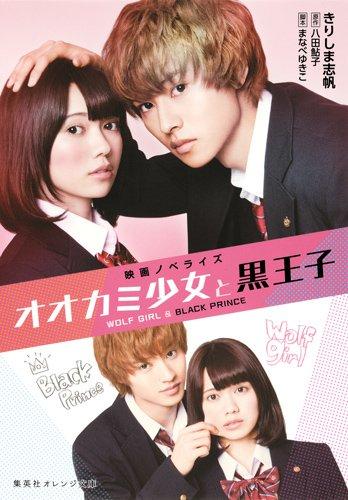 映画ノベライズ オオカミ少女と黒王子 (集英社オレンジ文庫 き 3-2)