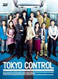 TOKYOコントロール 東京航空交通管制部 ブルーレイ3DBOX [Blu-ray]