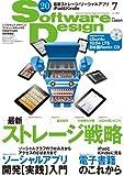 Software Design (ソフトウェア デザイン) 2010年 07月号 [雑誌]