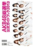 AKB482013 ( Mook)