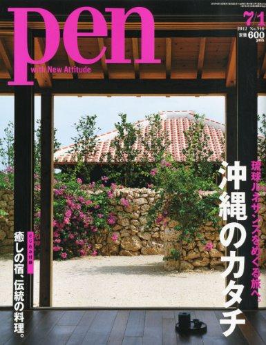 Pen (ペン) 2012年 7/1号 [雑誌]