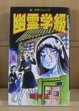 幽霊学級 / 西崎 正 のシリーズ情報を見る