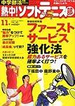 中学部活応援マガジン熱中!ソフトテニス部 Vol.11 2012年 07月号 [雑誌]