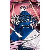 マギカロギア リプレイ 幻惑のノスタルジア (Role&Roll Books)