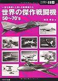 世界の傑作戦闘機50~70's―一世を風靡した美しき戦闘機たち (ミリタリー選書)