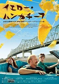 イエロー・ハンカチーフ [DVD]