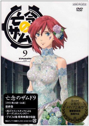 亡念のザムド9 [DVD]
