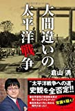 『大間違いの太平洋戦争』 倉山満