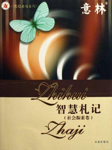 智慧札记(社会探索卷)/思想启迪系列(思想启迪系列)