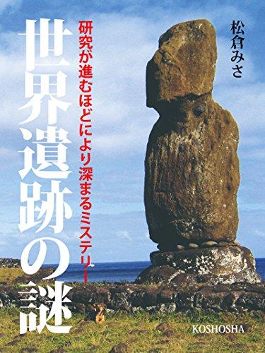 世界遺跡の謎: 研究が進むほどに深まるミステリー【フィックス版】
