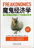img - for Freakonomics (in Simplified Chinese Characters) book / textbook / text book