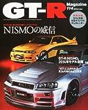 GT-R Magazine (ジーティーアールマガジン) 2014年1月号