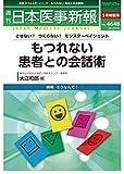 日本医事新報 2013年5月特集号(No.4648)もつれない患者との会話術