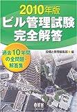 ビル管理試験完全解答〈2010年版〉 (LICENCE BOOKS)