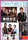 韓国ドラマ 時代劇王13