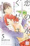恋の水ください プチデザ(5) (デザートコミックス)